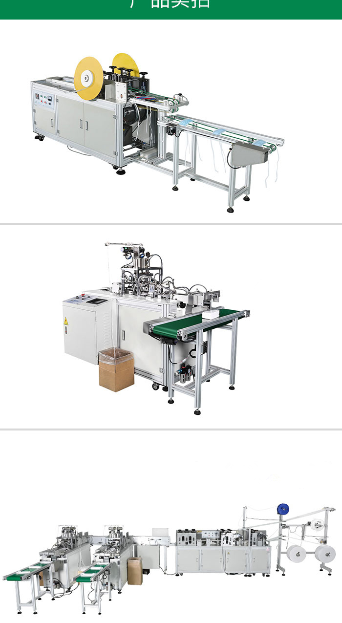 customized automatic face mask making machine price for mask-5